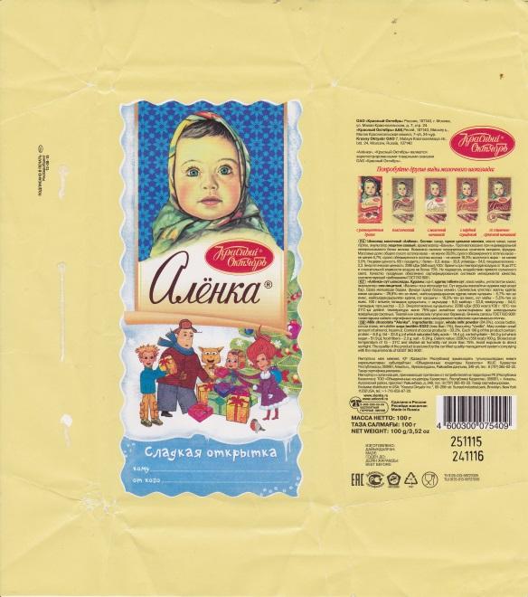 Russian confectionaries krasnyj oktyabr rot